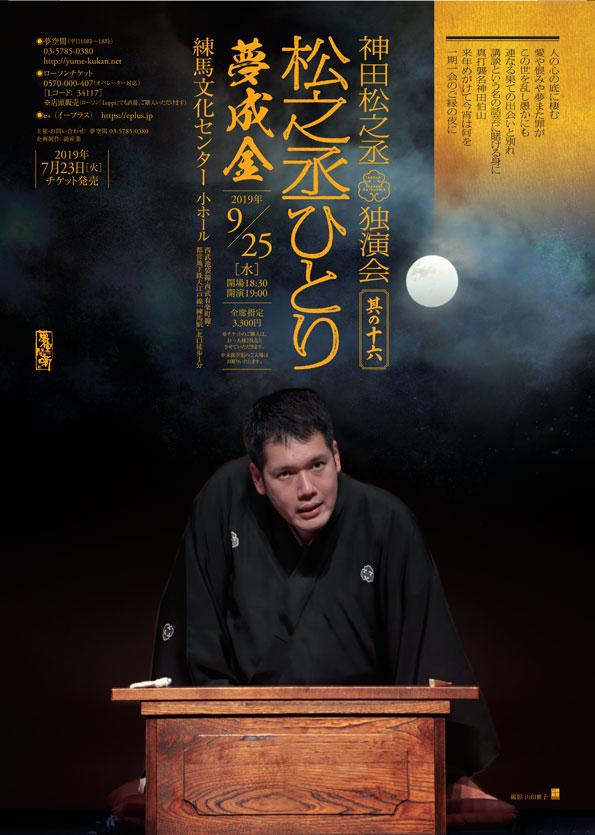 神田 松 之 丞 宮本 武蔵